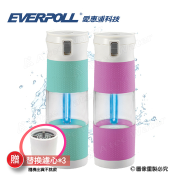 《愛惠浦科技 EVERPOLL》E.P淨Water UV生飲隨身瓶 UV-905(Tiffany藍)