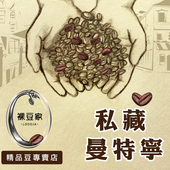 《LODOJA裸豆家》曼特寧莊園精品阿拉比卡咖啡豆(可研磨)