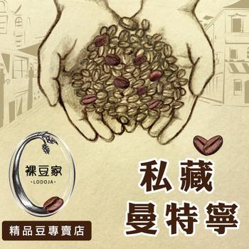 LODOJA裸豆家 曼特寧莊園精品阿拉比卡咖啡豆(可研磨)
