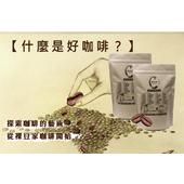 《LODOJA裸豆家》黃金曼經典精品咖啡豆組合(2磅)