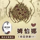 《LODOJA裸豆家》姆恰娜莊園頂級AA精品咖啡豆(1磅)
