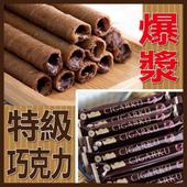 《WASUKA》爆漿捲心酥-巧克力(600g/包)