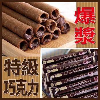 WASUKA 爆漿捲心酥-巧克力(600g/包)