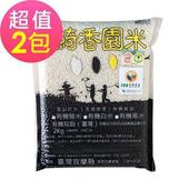 《綺香園》秈稻10號-有機糙米2kg/包(2包)