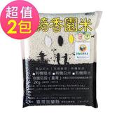 《綺香園》秈稻10號-有機黃金白米2kg/包(2包)