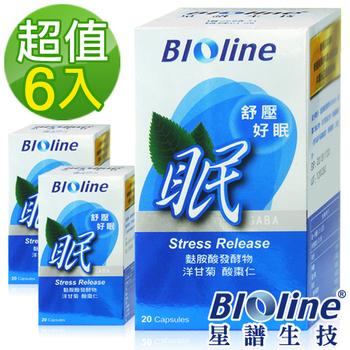 《BIOline星譜生技》眠-舒壓好眠(20顆/瓶x6)