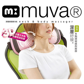 muva 深層揉捏摩力枕(SA1503)