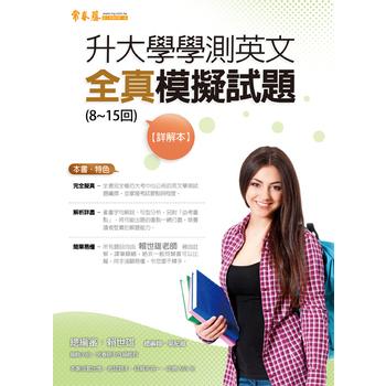 常春藤 升大學學測英文全真模擬試題(8-15回)-試題本+詳解本(2書)
