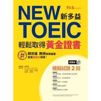常春藤 NEW TOEIC 模擬試題‧輕鬆取得黃金證書-試題本+詳解本+1MP3(2書+1MP3)