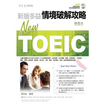 常春藤 New TOEIC 新多益情境破解攻略-學習本+解析本+1MP3(2書+1MP3)
