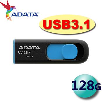 ADATA 威剛 DashDrive UV128 USB3.0 下推式 隨身碟 -128G