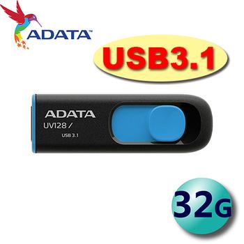 ADATA 威剛 DashDrive UV128 USB3.0 下推式 隨身碟 -32G