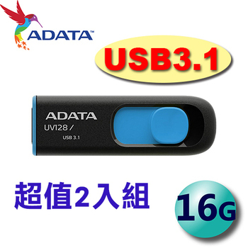 《2入組 ADATA 威剛》DashDrive UV128 16G USB3.1 下推式 隨身碟 -兩入組