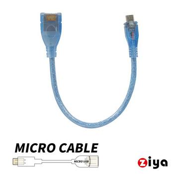 ZIYA 智慧型手機專用 Micro USB OTG 轉接線 專業款 (22cm) -透藍(透藍)
