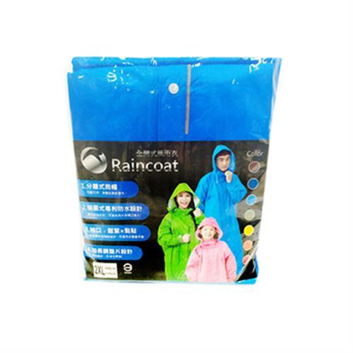 RT全開式風雨衣 深藍#2XL