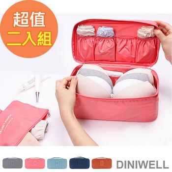 韓版 DINIWELL升級版旅遊內衣收納包(2入)(水藍+粉紅)