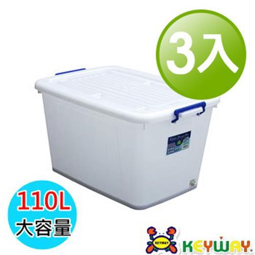 《KEYWAY》K-1201多用途整理箱(3入組)