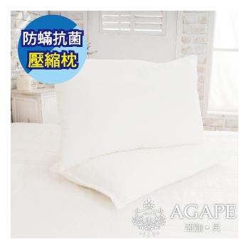 《AGAPE亞加●貝》英國品牌抗菌Q彈壓縮枕☆百貨專櫃同款