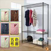 《BuyJM》黑烤漆鐵力士強固型附布套三層單桿衣櫥(120x45x180CM)(咖啡色)