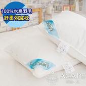 《AGAPE亞加●貝》《舒柔羽絨枕》★MIT100%水鳥羽毛★SEK認證、抗菌、防霉、透氣舒適