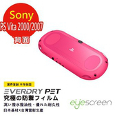 《TWMSP》EyeScreen 索尼 Sony PS Vita 2000/2007 EverDry PET 背面附鏡頭保護貼