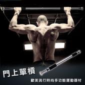 《ENNE》門上單槓/引體向上健身器(S0331)(銀/黑)