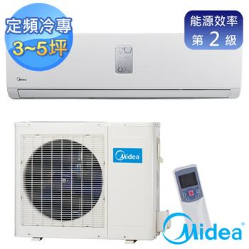 Midea美的 3-5坪高能效定頻分離式冷氣(MK-10SA+MG10DA)含基本安裝