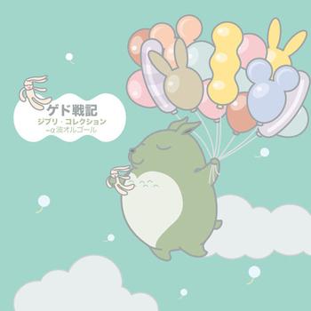 金革唱片 α波 童話音樂盒系列--宮崎駿動畫名曲集