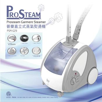 Prosteam 威寶家電普樂直立式蒸氣掛燙機(PSM-G29)