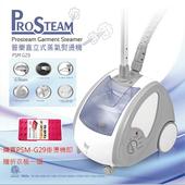 《Prosteam》威寶家電普樂直立式蒸氣掛燙機(附贈折衣板一個)(PSM-G29)