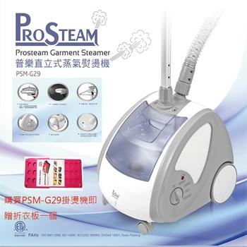 Prosteam 威寶家電普樂直立式蒸氣掛燙機(附贈折衣板一個)(PSM-G29)