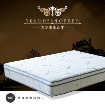 YKSBED 夢綺地獨立筒護背式健康床墊