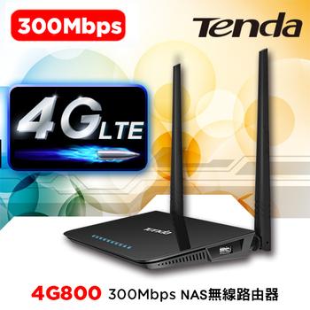 Tenda 4G800 300M NAS無線路由器