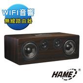 《HAME》MR-S1 金嗓天籟 Wi-Fi音響+300Mbps無線路由器
