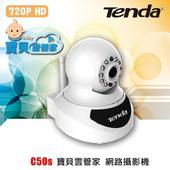 《Tenda》C50s 寶貝雲管家 家庭監控網路攝影機
