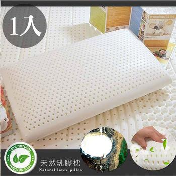 三浦太郎 深層釋壓透氣天然乳膠枕 (B0601-A)(1入)
