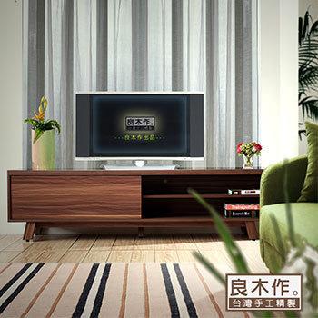 良木作 北歐馬克6尺電視櫃-wd062