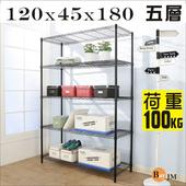 《BuyJM》黑烤漆120x45x180CM強固型鎖接管五層架/波浪架(黑烤漆)