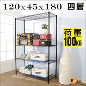 《BuyJM》黑烤漆120x45x180C強固型鎖接管四層架/波浪架(黑色烤漆)