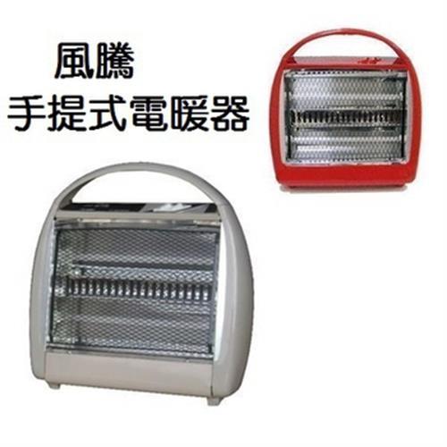 風騰 石英管手提式電暖器 FT-666