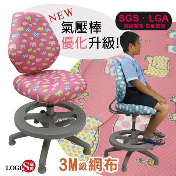 《LOGIS》守習.守護兒童椅/成長椅 二色(粉藍)