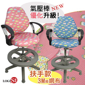 《LOGIS》扶手款守護守習兒童椅/成長椅二色(粉藍)