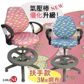 《LOGIS》扶手款守護守習兒童椅/成長椅二色(粉紅)