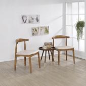 《IN 生活》北歐復刻牛角椅(木紋+米白色)