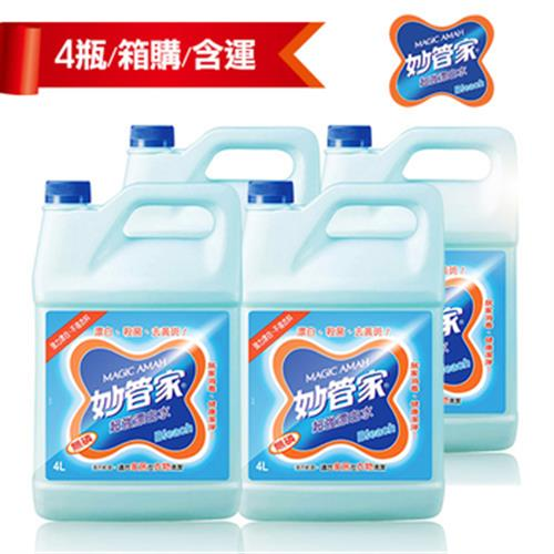 《妙管家》超強漂白水(原味)加侖桶(4L*4桶)-貼心提醒,此商品非24H到貨商品,最快需3個工作天
