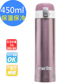 《日本imarflex伊瑪》450ML 304不繡鋼 冰熱真空保溫杯(IVC-4503)口飲安全式 $520
