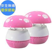 《捕蚊之家》小瓢蟲光觸媒捕蚊燈/器(SB8866)*2入組(專利防脫逃設計)(粉X2)