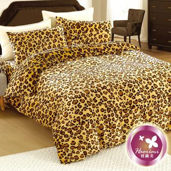 羽織美 經典豹紋 溫暖法蘭絨雙人舖棉床包被套組