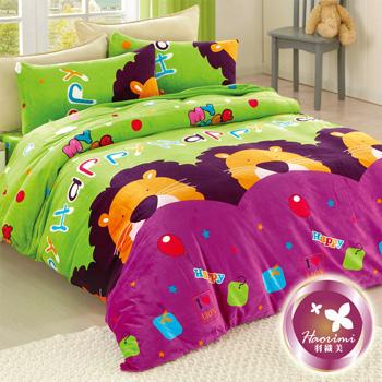 羽織美 獅子樂園 溫暖法蘭絨雙人舖棉床包被套組