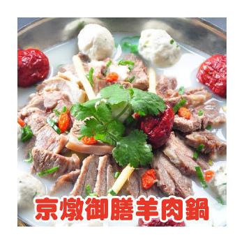 築地藏鮮 京燉御膳羊肉爐-單筆下單滿4包免運(500g±5%/包)